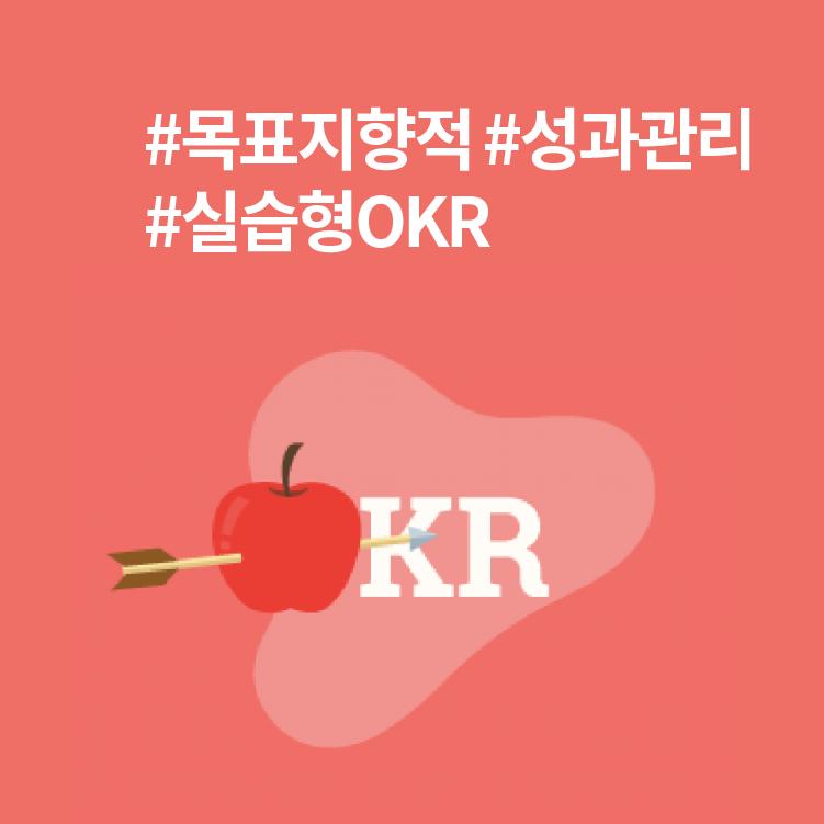 [현장] 빠르게 성장하는 조직, 목표지향적인 조직에서 도입한 OKR 워크샵(8월 19일, 26일 2주)