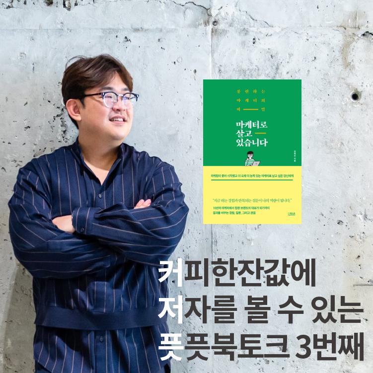 픗픗한 북토크 #3. '마케터로 살고 있습니다' 저자 강혁진님(9/2 수 저녁)