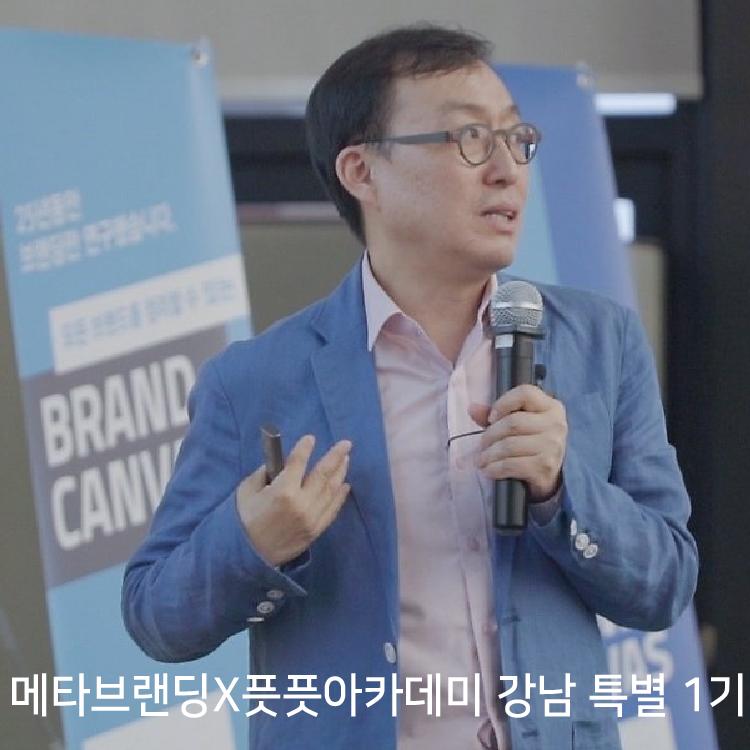 브랜드마케터들이 극찬하는 메타브랜딩의 브랜딩 전략 강남 특별 1기(10시~18시 이틀 워크샵)