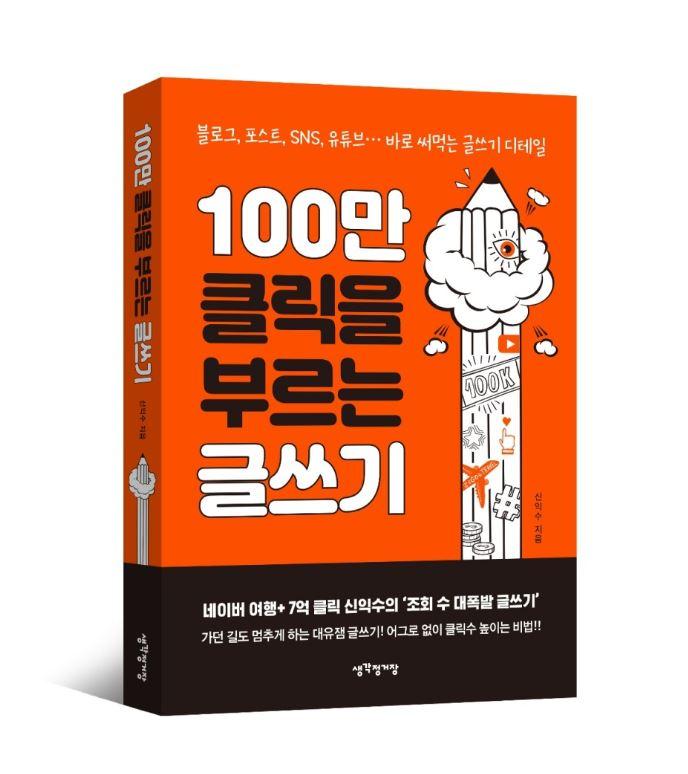 100만 클릭을 부르는 온라인 글쓰기