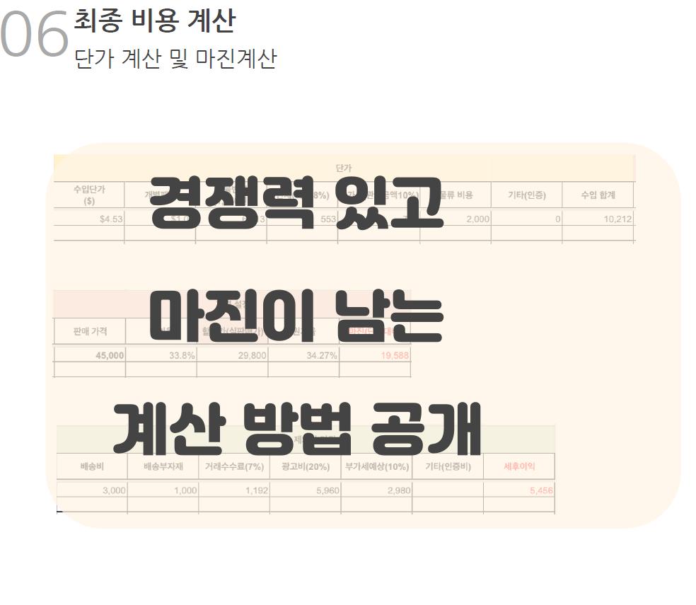 해외소싱_강의_마진계산_이미지
