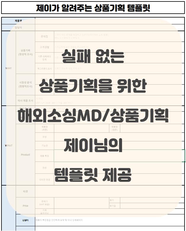 해외소싱_강의_상품기획_템플릿_이미지