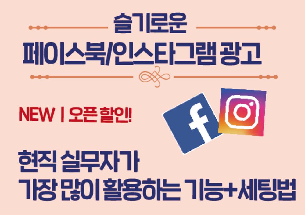 억대 쇼핑몰 대행마케터의 페이스북과 인스타그램 광고세팅 전략