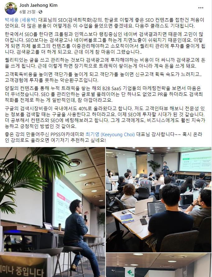 박세용님강의후기-조쉬페이스북