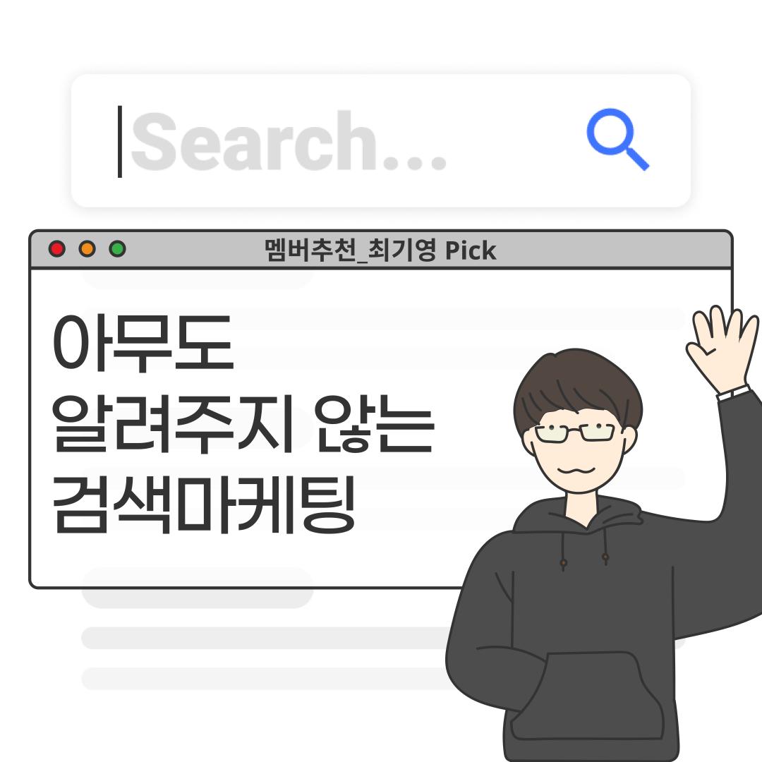 검색마케팅 : SEO, 검색광고, 블로그, 국내 최고의 마케터가 알려준다
