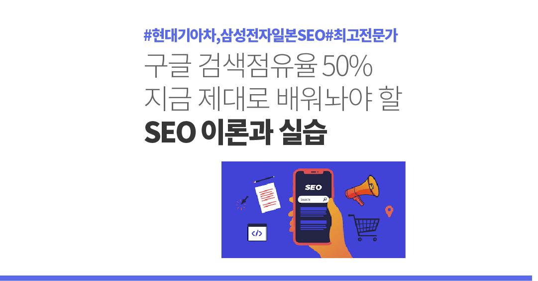 SEO강의-Head이미지