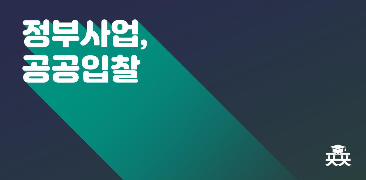 공공기관 입찰절차와 나라장터 활용 방법, 수주노하우까지 (온라인동시송출)