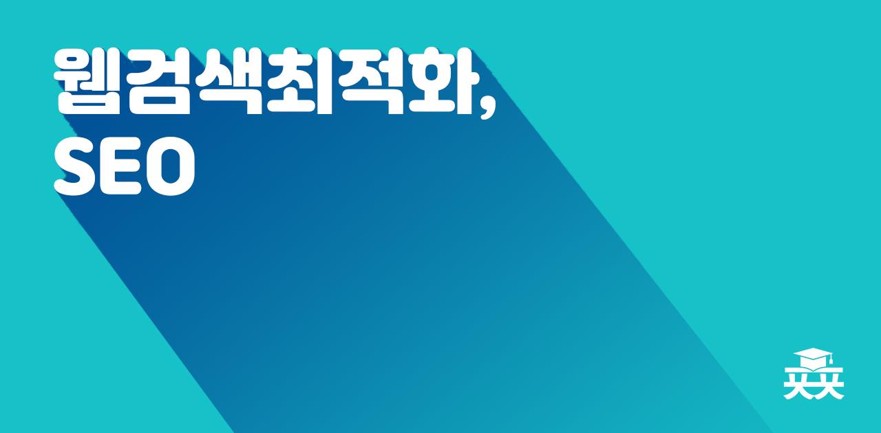 국내 최고 웹검색최적화전략가 박세용님의 SEO특강, 2기(온라인동시송출)