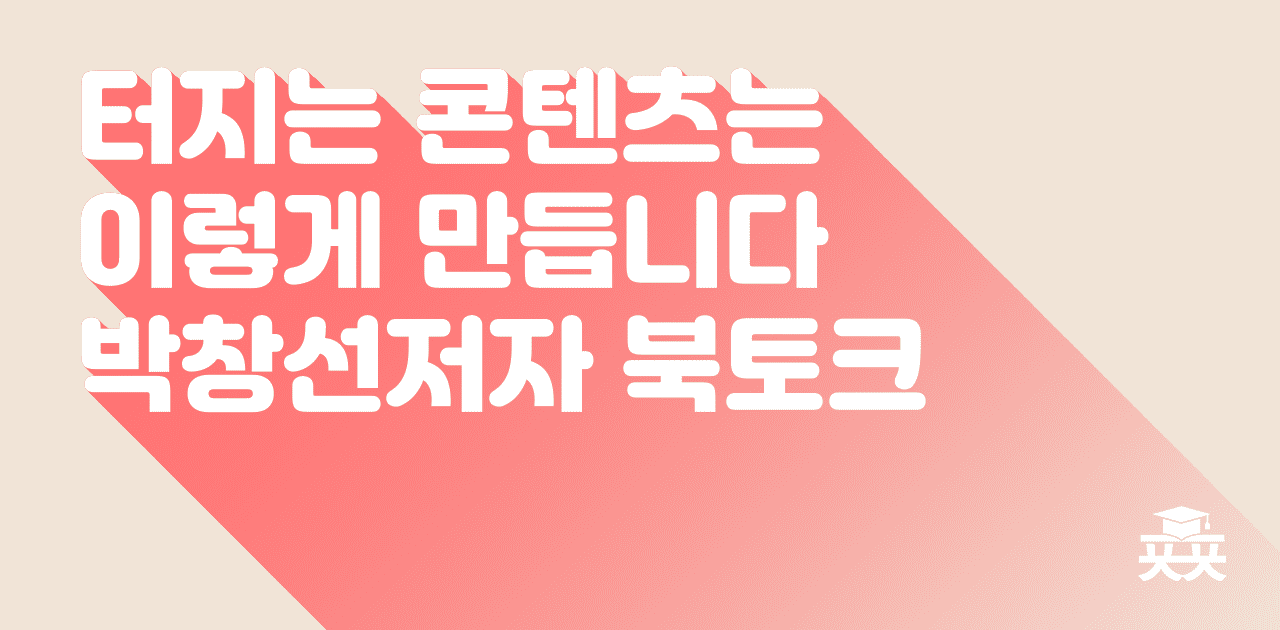 픗픗한북토크 터지는 콘텐츠를 만드는 '박창선'님과의 북토크